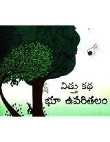 Beeji's Story EARTH'S SURFACE/Vittu katha - Bhoo uparitalam