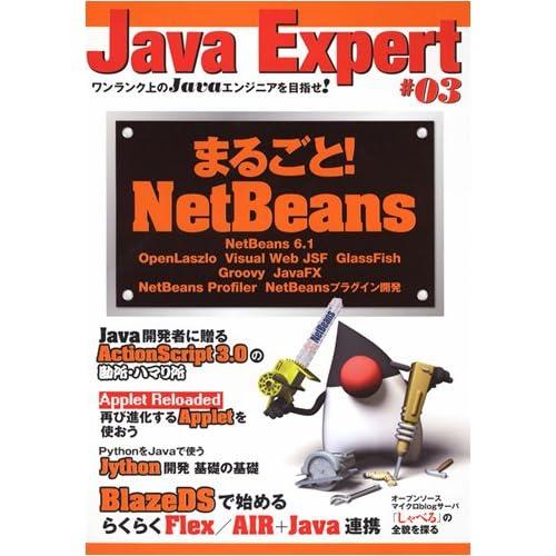 Java Expert #03