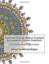 Amozesh Olome Quran Tarjome Altamhid Fi Olome Alquran