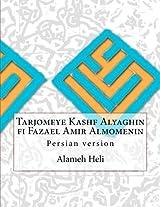 Tarjomeye Kashf Alyaghin Fi Fazael Amir Almomenin: Persian Version