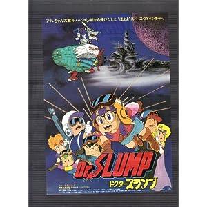Dr.SLUMP ドクタースランプの画像