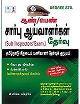 Sub Inspectors Exam (Male / Female) (Tamil)