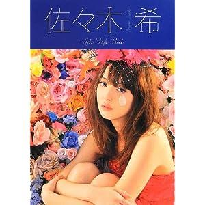『佐々木希 Aoko Style Book』