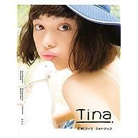 玉城ティナ 玉城ティナ フォトブック Tina 小さい表紙画像