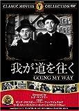 我が道を往く DVD 1944年