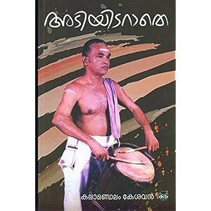 Hrudaya Kamalathile Rathnam
