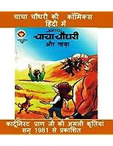 Chacha Chaudhary Aur Gaza in Hindi