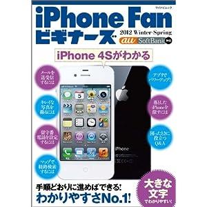 iPhone Fanビギナーズ 2012 Winter-Spring (マイナビムック)