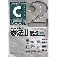 C-Book憲法 2 第2版