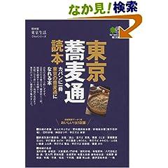 東京蕎麦通読本
