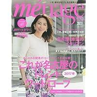 menage KELLY 2017年春号 小さい表紙画像