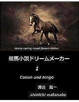 Horse racing novel Dream Maker 1 (keibasyousetudoriimumeika)