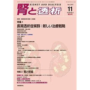 腎と透析第69巻5号増大号 長期透析症候群 (腎と透析 2010年 11月増大号 )