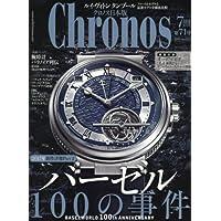 クロノス日本版 2017年7月号 小さい表紙画像