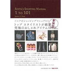 SONYA�fS SHOPPING MANUAL 1 TO 101�\�\�j�A�̃V���b�s���O�}�j���A���q1�r