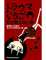 Ichigo Secret Episode 1: She does not know it