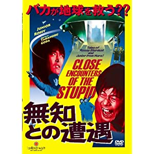 無知との遭遇 CLOSE ENCOUNTERS OF THE STUPIDの画像