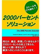 2000%solution