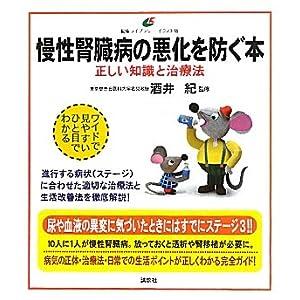 慢性腎臓病の悪化を防ぐ本 正しい知識と治療法 (健康ライブラリー イラスト版)