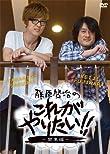 藤原啓治と櫻井孝宏がモデルハウスではしゃいでいるPV第4弾