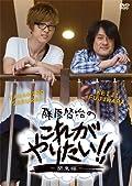 櫻井孝宏がゲストで登場の藤原啓治バラエティDVDのPV第2弾