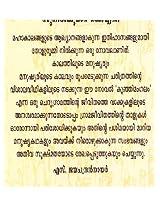 Ezhimalayute Thazhvarangal
