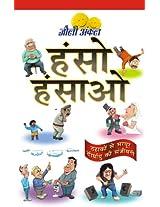 Hanso-Hansao (Joke Book in Hindi)