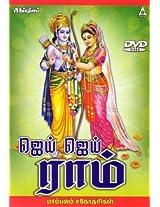 Jai Jai Ram