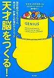 天才脳をつくる!: 潜在能力をぐんぐん伸ばす、計算と記憶のテクニック (ハヤカワ・ノンフィクション)