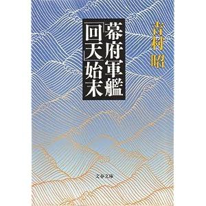 幕府軍艦「回天」始末 (文春文庫)