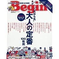 Begin 2017年8月号 小さい表紙画像