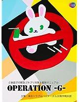 gokateidenokinkyuugokiburitaisakuandokujomanyual operationg: operation g