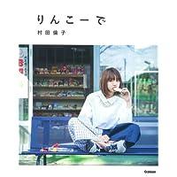 村田倫子 りんこーで 小さい表紙画像