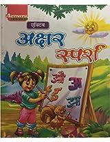 Active International Akshar Sparsh For Children