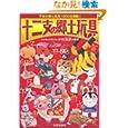 十二支の郷土玩具 中村 浩訳 (単行本2009/10)