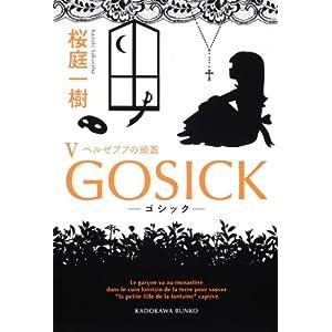 GOSICKV-ゴシック・ベルゼブブの頭蓋-