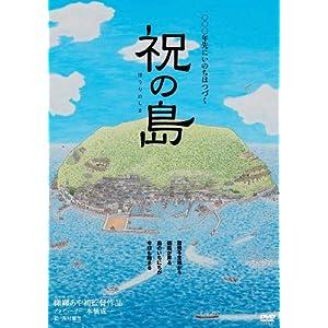 祝(ほうり)の島の画像