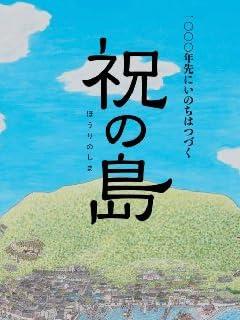 東電役員OB海外バブル生活 福島原発事故900日目の「天国と地獄」 vol.2