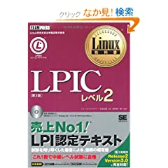 Linux LPICx2 3 (CD-ROMt)