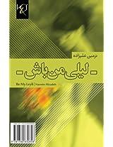Be My Leyli: Leyli Man Bash (Adabiyat-I Farsi, Ruman)
