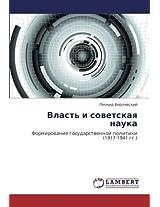 Vlast' I Sovetskaya Nauka