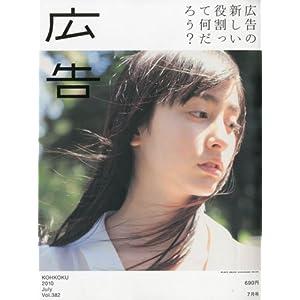 広告 2010年 07月号 [雑誌]