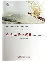 Shejian Shang De Zhongguo: 2