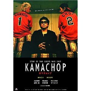 KAMACHOP カマチョップの画像