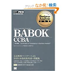 Business Analysis BABOK CCBA