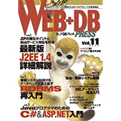 WEB+DB PRESS Vol.11