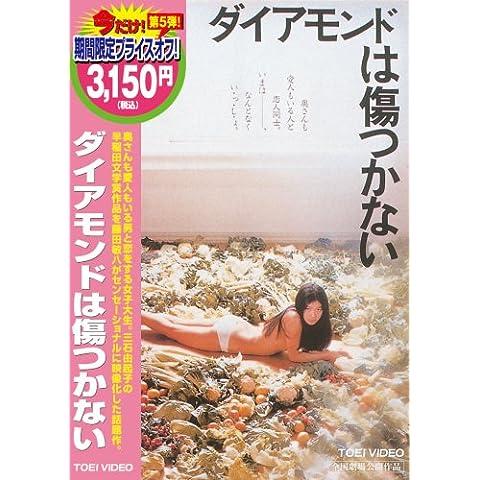 ダイアモンドは傷つかない [DVD] (2002)