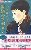 TVアニメ「坂道のアポロン」&「つり球」第1話先行試写会を開催