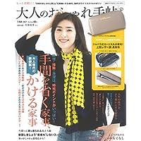大人のおしゃれ手帖 2017年3月号 小さい表紙画像