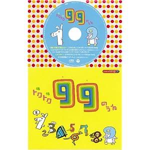 コロちゃんパック トクトク(得得)99のうた